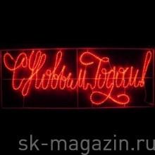 Надпись светодиодная «С Новым Годом!», 2,3м х 0,9м
